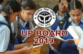 UP Board 10वीं कक्षा का रिजल्ट जारी, वेबसाइट व मोबाइल पर ऐसे देखें मार्कशीट