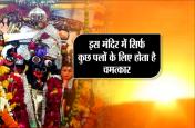Navratri: इस मंदिर में सिर्फ कुछ पलों के लिए होता है चमत्कार, और लग जाती है हजारों भक्तों की भीड़
