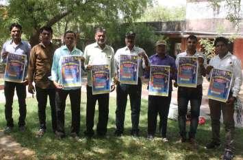 संविधान निर्माता डॉ. भीमराव अम्बेडकर जयंती के पोस्टर का किया विमोचन