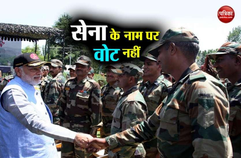 सेना के नाम पर वोट मांगने से भड़के पूर्व सैनिकों ने राष्ट्रपति को लिखी चिट्ठी, राष्ट्रपति भवन का इनकार!