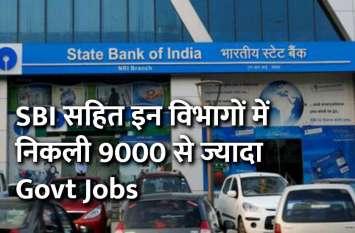SBI सहित इन विभागों में निकली 9000 से ज्यादा Govt Jobs, होगी सीधी भर्ती