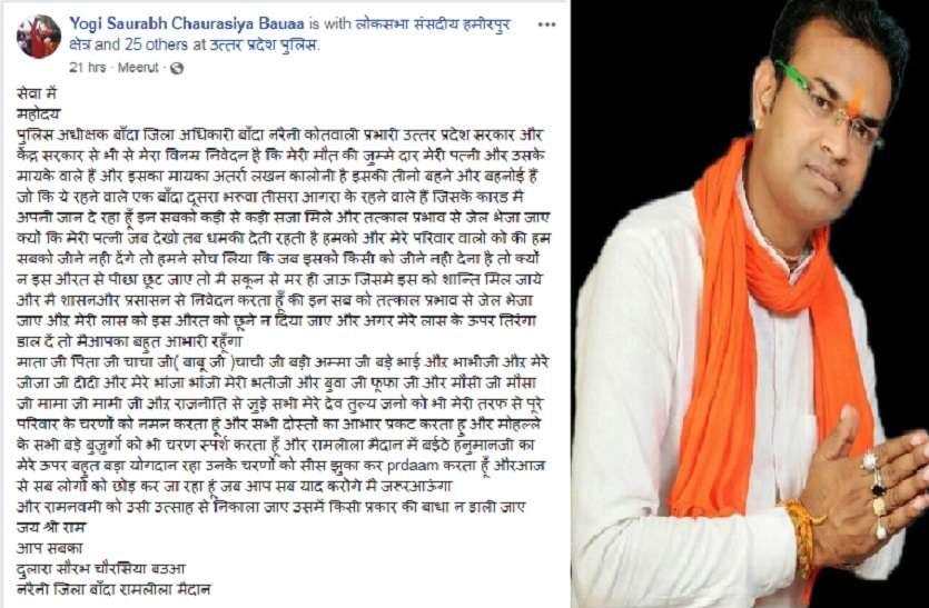 भाजपा का ये युवा नेता पत्नी से था परेशान, कर डाला यह बड़ा कांड, फेसबुक पर लिखा लेटर