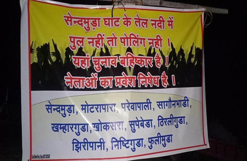 लोकसभा चुनाव का बहिष्कार करने नक्सलियों के बाद अब इन्होने लगाए बैनर पोस्टर