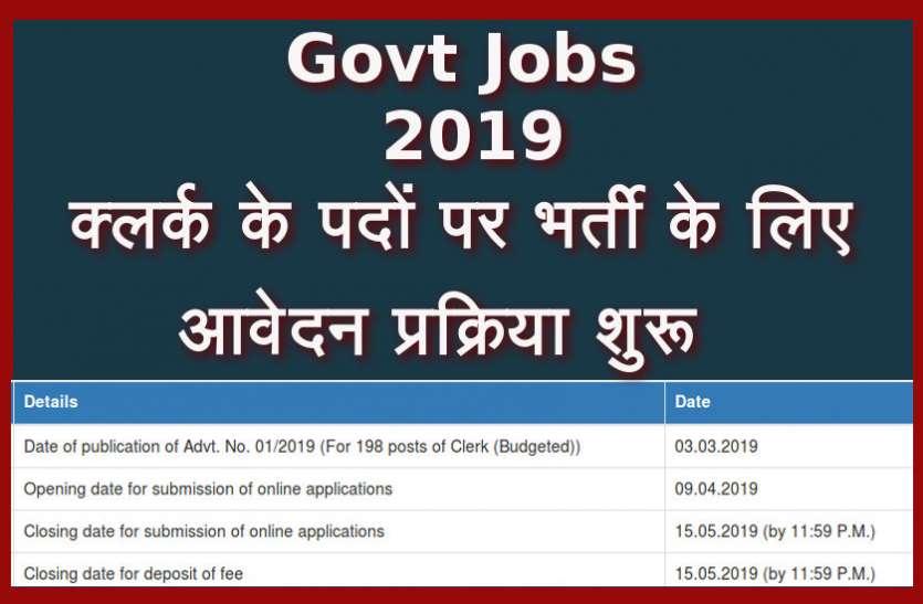 Govt Jobs 2019 : क्लर्क के पदों पर निकली भर्ती, जल्द करें आवेदन