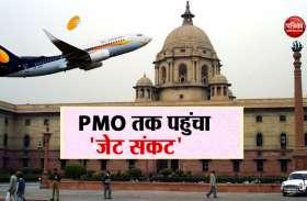 Jet Airways संकट को लेकर PMO ने बुलाई आपातकाल बैठक, सुरेश प्रभु ने दी जानकारी