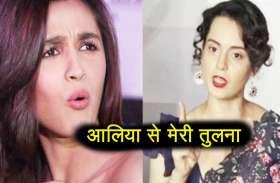 आलिया से अपनी तुलना को 'शर्मिंदगी' मानती हैं कंगना, कहा- फिर से वही मुंहफट लड़की...