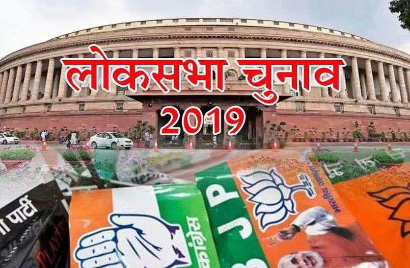 Eleaction 2019: देश के इस इलाके में, यहां एक-दो नहीं, तीन कलेक्टर संभालेंगे चुनाव की जिम्मेदारी