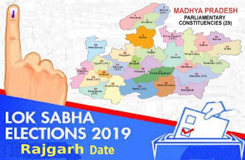 राजगढ़ में लोकसभा चुनाव की ये है तारीख? जानिये इस चुनाव की खासियत...