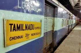 तमिलनाडु एक्सप्रेस में बम की सूचना से मची खलबली, देखें वीडियो