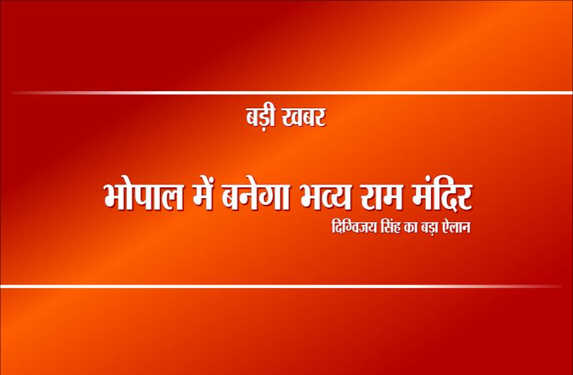 Election 2019: दिग्विजय सिंह का ऐलान: भोपाल में बनेगा भव्य राम मंदिर, कांग्रेस देगी जमीन