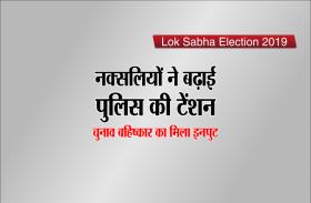 Lok Sabha Election 2019: नक्सलियों ने बढ़ाई पुलिस की टेंशन, चुनाव प्रभावित करने की आशंका