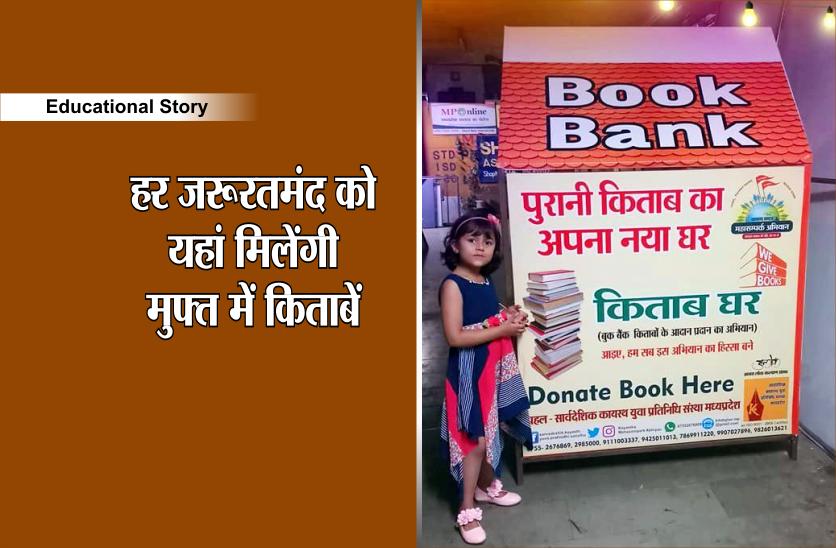 अब गरीब से गरीब बच्चा भी नहीं रहेगा शिक्षा से वंचित, जरूरतमंद को मिलेंगी यहां मुफ्त में किताबें