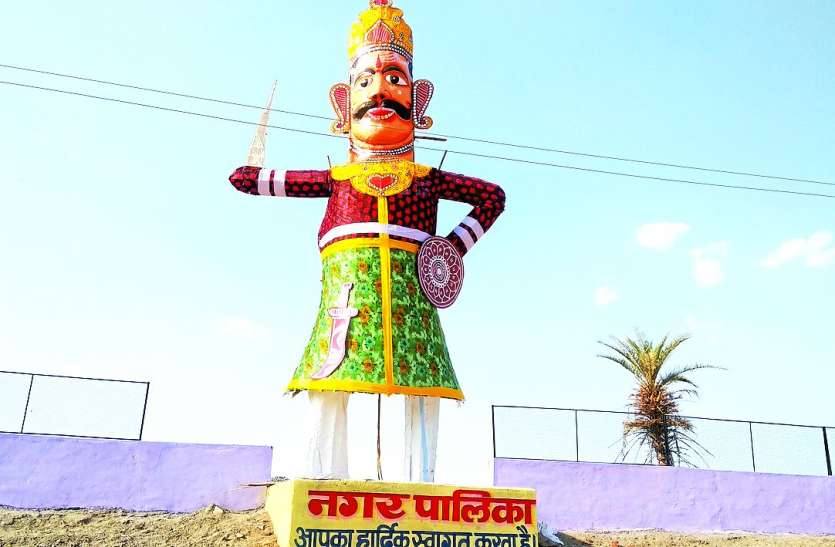 राजस्थान के इस गांव में रामनवमी पर होता है रावण दहन, 46 वर्षों से कायम है परंपरा