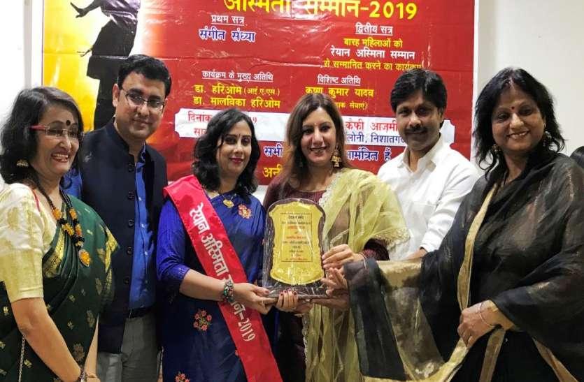 साहित्यकार व ब्लॉगर आकांक्षा यादव को मिला स्त्री अस्मिता सम्मान-2019