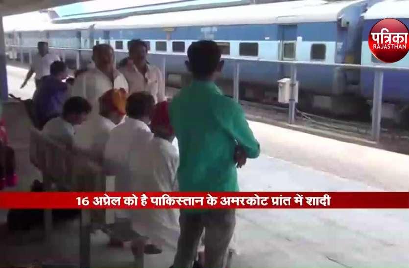 पाकिस्तान से दुल्हन लाएगा राजस्थान का दूल्हा