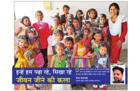 इनका लक्ष्य है बेहद खास घर-घर दे रहे शिक्षा का दान, देखें वीडियो