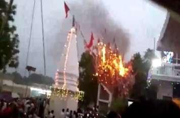 दुर्गा मंदिर में लगी भीषण आग, मचा हड़कंप, देखें वीडियो