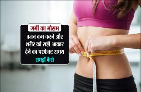 मोटापा कम करने के लिए सबसे खास है गर्मी का मौसम! इन 10 उपायों में से अपनाएं कोई भी एक तरीका