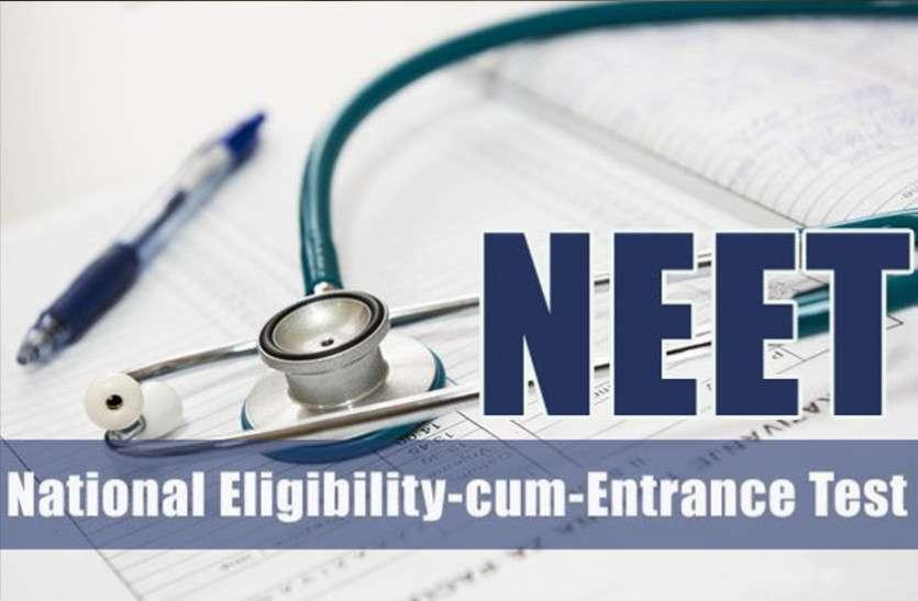 NTA NEET Admit Card 2019 होंगे आज जारी, ऐसे करें डाउनलोड
