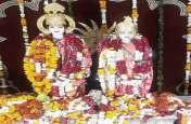 Video: यहां राम मंदिर में हुआ भगवान श्री राम का भव्य पंचामृत अभिषेक