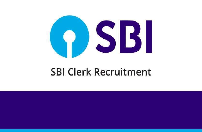 SBI क्लर्क भर्ती 2019: क्लर्क के 8,653 क्लेरिकल पदों में भर्ती, आप भी कर सकते है अप्लाई, ये हैं तरीका