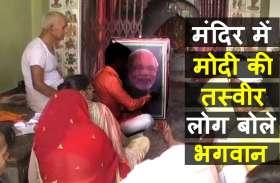 जानिये नरेन्द्र मोदी को कहां लोगों ने बताया भगवान, मंदिर में तस्वीर लगाकर रखा नवरात्र का व्रत