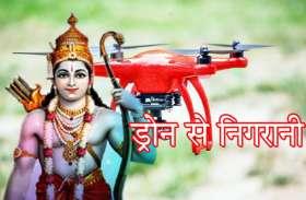 ड्रोन कैमरा, ड्रैगन लाइटों से रखेंगे बूंदी में भगवान श्रीराम की शोभायात्रा पर निगरानी