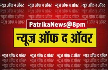 PatrikaNews@8PM: कांग्रेस ने पीएम के हेलिकॉप्टर में 'रहस्यमय काले बक्से' पर जताया संदेह, जानिए इस घंटे की 5 बड़ी ख़बरें