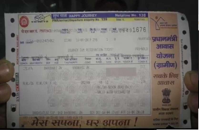 भारतीय रेलवे ने किया आचार संहिता उल्लंघन, यात्रियों को बांट रहा पीएम मोदी की फोटो लगा टिकट