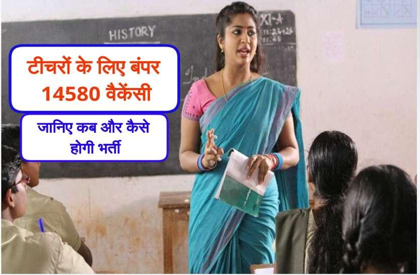 टीचर भर्ती के लिए 14580 वैकेंसी, 16 अप्रैल से करें आवेदन, 14 जुलाई को होगी परीक्षा