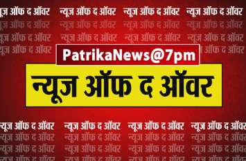 PatrikaNews@7PM: राहुल द्रविड़ इस बार नहीं दे पाएंगे वोट, जानिए इस घंटे की 5 बड़ी ख़बरें