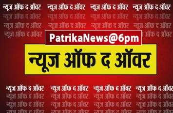 PatrikaNews@6PM: लोकसभा चुनाव को लेकर  रामदास अठावले की भविष्यवाणी, जानिए इस घंटे की  5 बड़ी ख़बरें