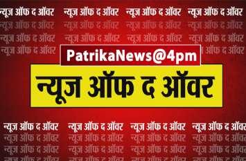 PatrikaNews@4PM: पीएम मोदी की विजय संकल्प रैली से लेकर EVM पर केजरीवाल के बड़े बयान तक 5 बड़ी ख़बरें