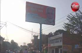 आतंकवाद के खिलाफ सेना की कार्रवाई के नाम पर वाराणसी में वोट मांगते BJP की होर्डिंग की फोटो वायरल