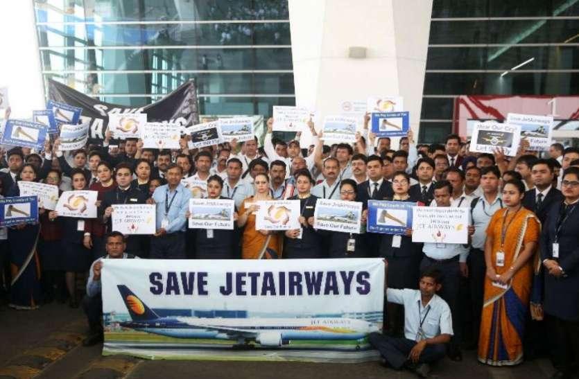 जेट एयरवेज के कर्मचारियों ने दिल्ली एयरपोर्ट पर किया प्रदर्शन, कहा- 'जेट एयरवेज बचाओ, हमारा भविष्य बचाओ'