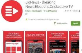 Reliance Jio ने लॉन्च किया Jio News App, एंड्रॉयड और IOS यूजर्स मुफ्त में कर सकेंगे इस्तेमाल