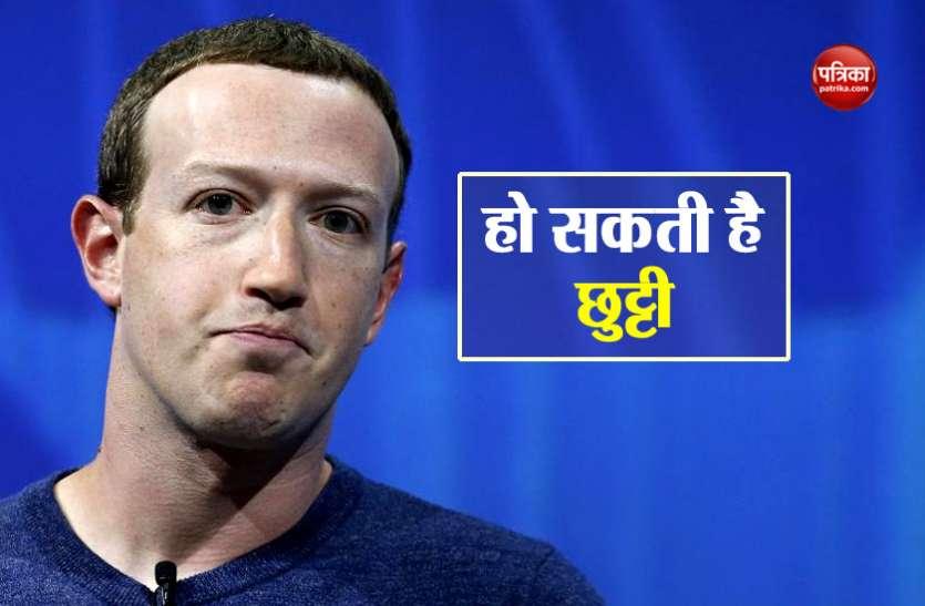 शेयरहोल्डर्स Mark Zuckerberg को Facebook चेयरमैन पद से हटाने का करेंगे प्रयास, विशेष वोटिंग पावर पर असहमति