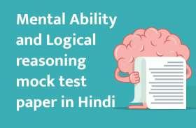 Brain Storming: ऐसे जांचे मानसिक योग्यता एवं लॉजिकल रीजनिंग प्रश्नों की तैयारी