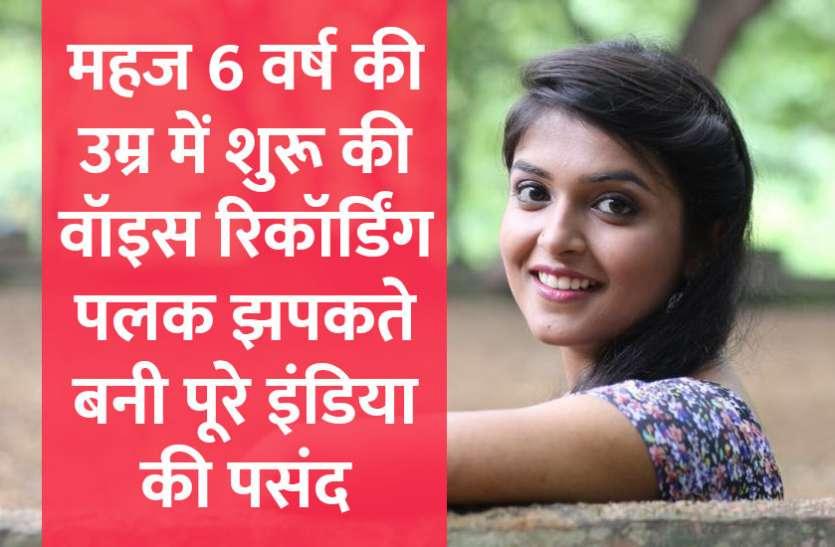 महज 6 वर्ष की उम्र में शुरू की वॉइस रिकॉर्डिंग, पलक झपकते बनी पूरे इंडिया की पसंद