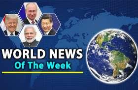 NEWS OF THE WEEK: एक क्लिक में जानिए हफ्ते की 6 बड़ी ख़बरें