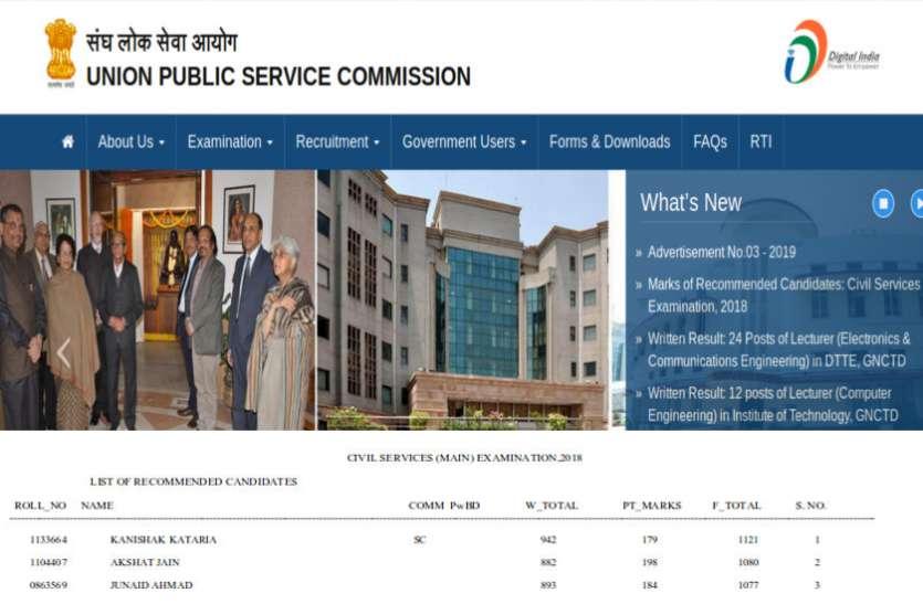 UPSC ने जारी किए Civil Services Examination 2018 के मार्क्स, सूची यहां से करें डाउनलोड