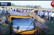 यात्रियों से भरे टेम्पों पर पलटी गन्ने से भरी ट्राली, दर्दनाक हादसे में हुयी तीन लोगों की मौत, देखें वीडियो