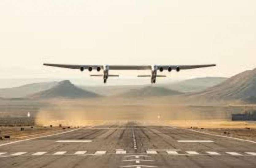 रनवे पर पहली बार उतारा गया दुनिया का सबसे बड़ा विमान, जानें किस खास काम के लिए इसे किया गया है डिज़ाइन