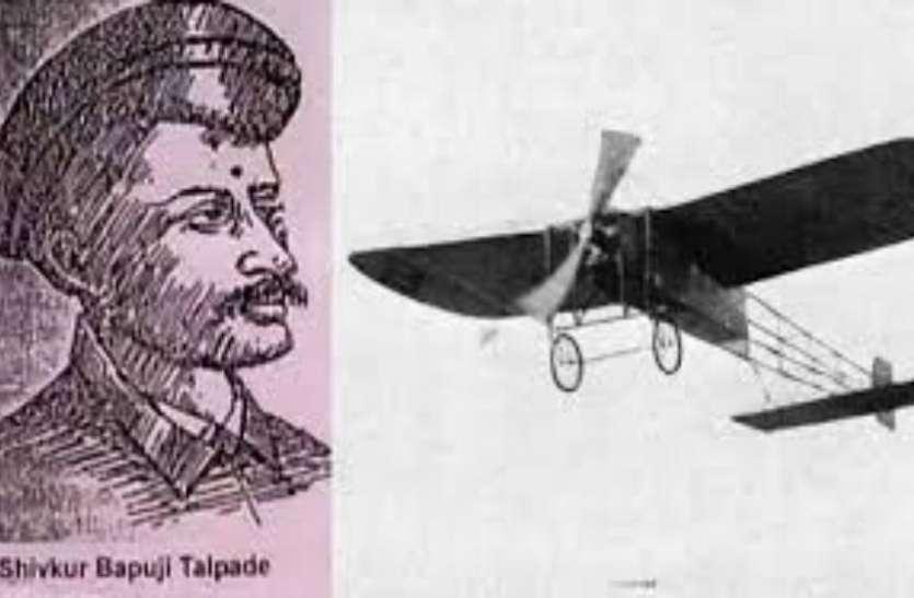 शास्त्रों की मदद से इस भारतीय शख्स ने बनाया था पहला हवाई जहाज! मुंबई के इस इलाके में हुआ था परीक्षण