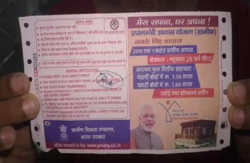 Indian Railway : चुनाव आयोग की बड़ी कार्रवाई, दो रेलवे कर्मचारियों को किया निलंबित, यात्री को दिया था मोदी की फोटो वाला टिकट