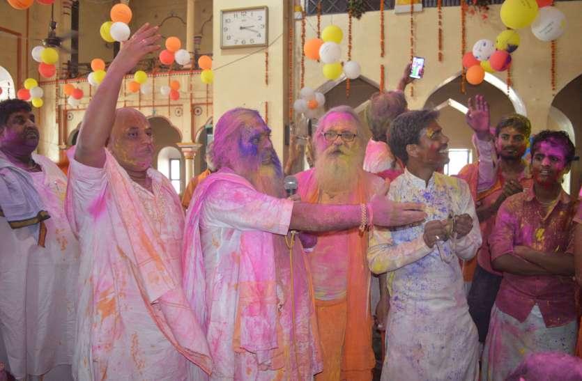 भगवान श्री राम के प्राकट्य उत्सव पर संतों ने खेली रंगों की होली