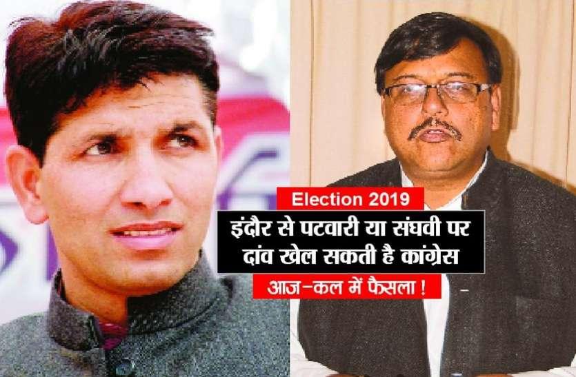 Election 2019 : इंदौर से पटवारी या संघवी पर दांव खेल सकती है कांग्रेस, आज-कल में फैसला !