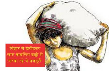 बिहार से खरीदकर लाए नाबलिग बच्चों से करवा रहे थे मजदूरी, अधिकारी बेखबर