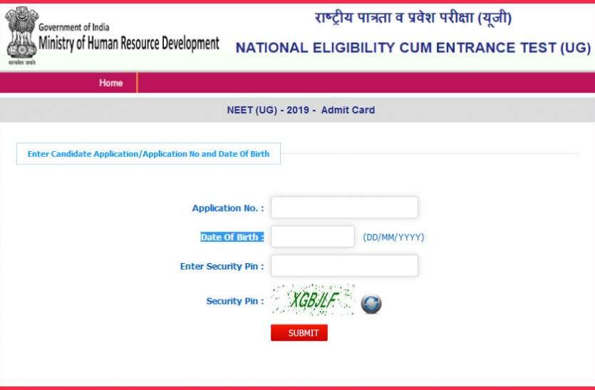 NEET Admit Card 2019 हुए जारी, ntaneet.nic.in से ऐसे करें डाउनलोड