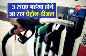 अभी और जेब जलाएगा पेट्रोल-डीजल, लोकसभा चुनाव के बाद 3 रुपए प्रति लीटर तक बढ़ सकती हैं कीमतें!